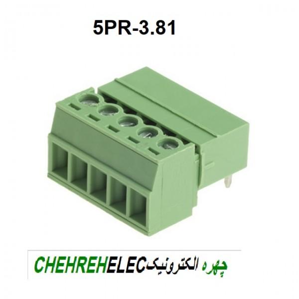 ترمینال ریز 5PR شماره 3.81mm (رایت)