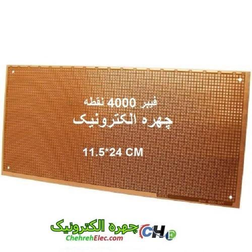 فیبر سوراخدار 4000(PCB 4000-DOT)