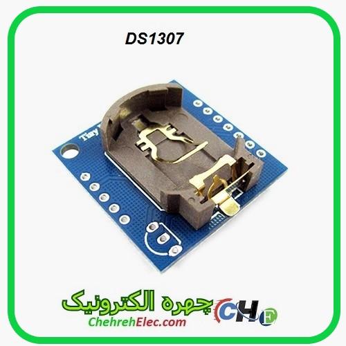 ماژول ساعت (DS1307 (RTC