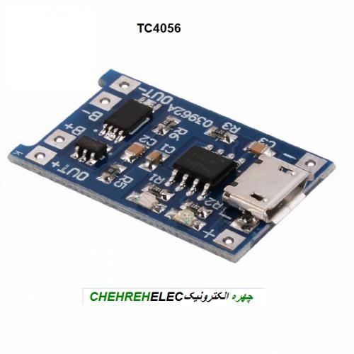 ماژول شارژر باتری لیتیوم سه چیپ  با مدارمحافظ TP4056