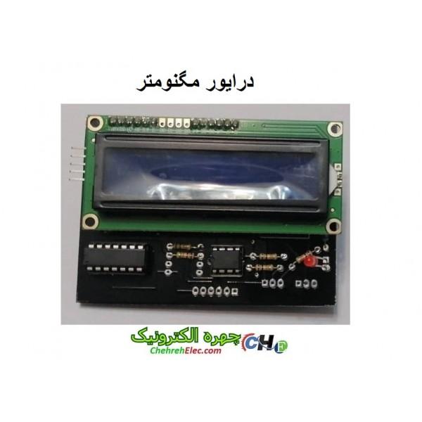 درایور مگنومتر (سنسورهای FLC100 و EMS100 و ALI1000)