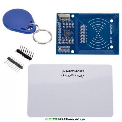 ماژول RFID با قابليت خواندن و نوشتن RC522