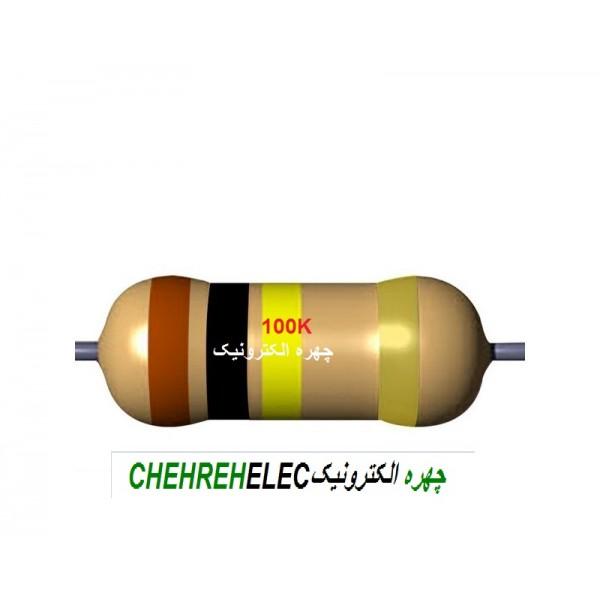 مقاومت 100K کيلواهم (1/4W-%5)