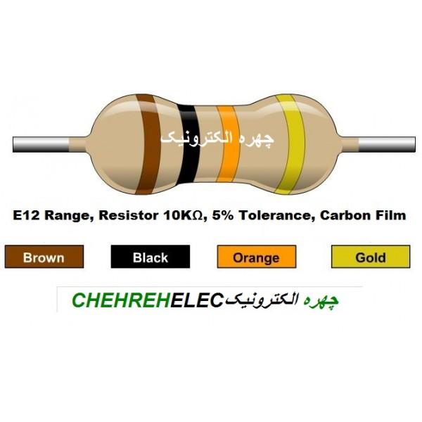 مقاومت 10K کيلواهم (1/4W-%5)