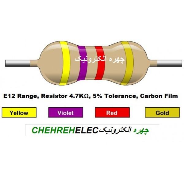 مقاومت 4.7K کيلواهم (1/4W-%5)